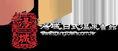 礁溪溫泉-湯城日式溫泉會館