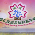 2014櫻花陵園馬拉松嘉年華